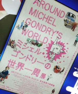 これは行かねば!/「ミシェル・ゴンドリーの世界一周」
