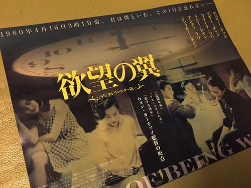 映画 欲望の翼 ウォン・カーウァイ監督 香港映画